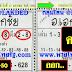 มาแล้ว...เลขเด็ดงวดนี้ 3ตัวตรงๆ หวยซอง อ.เอกชัย งวดวันที่ 1/2/61