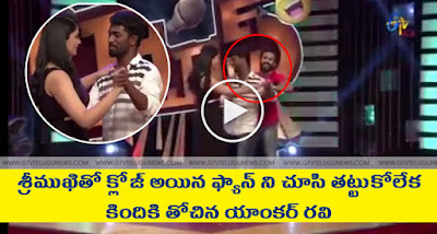 Anchor Ravi Got Angry Fan Touching Srimukhi In Live TV Show