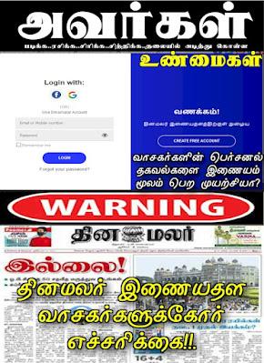 warning to dinamalar readers