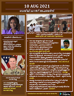Daily Malayalam Current Affairs 10 Aug 2021