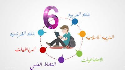 ملخصات المستوى السادس لجميع المواد برابط مباشر