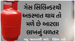 In case of an accident with a gas cylinder, you get compensation of Rs