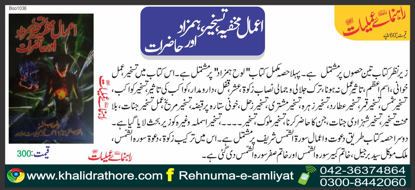 4f26e008240265 Rehnuma-e-Amliat  Aamaal Makehfia