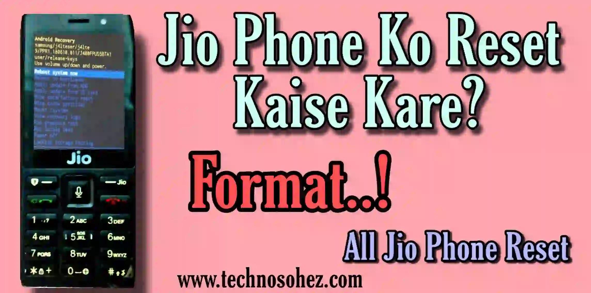 Jio Phone Ko Reset Kaise Kare?जिओ फोन रिसेट करने का नया तरीका 