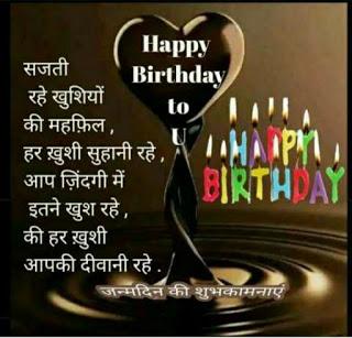 birthday cake images with hindi wish19