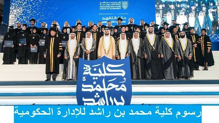 رسوم كلية محمد بن راشد للإدارة الحكومية والتخصصات البحثية  والمنح الدراسية المتاحة