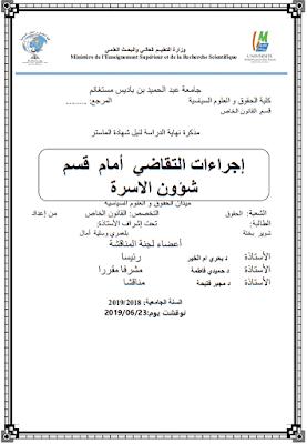 مذكرة ماستر: إجراءات التقاضي أمام قسم شؤون الأسرة PDF