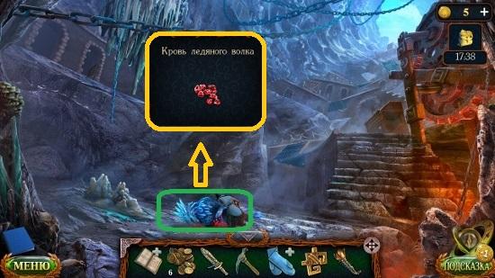 молотком окалываем кровь ледяного волка в игре затерянные земли 5