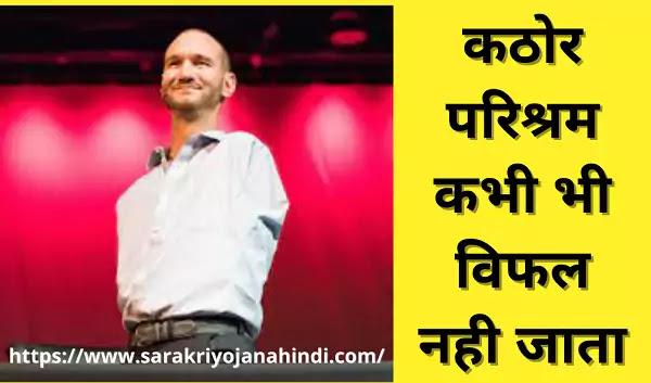 Nick Vujicic Biography in Hindi