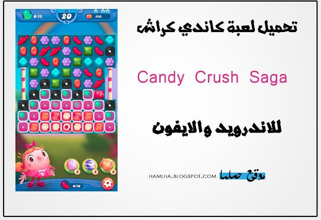 تحميل لعبة كاندي كراش ساجا مجانا Download Candy Crush - موقع حملها