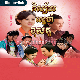 Nisaiy Sneh Khos Kou [Ep.01-10]