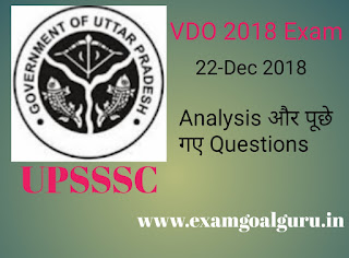 upsssc vdo exam analysis