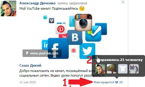 Мне нравится В Контакте