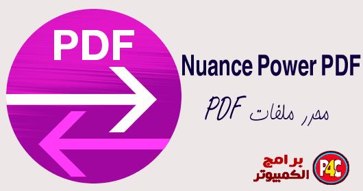 برنامج تشغيل و تحرير ملفات البى دى اف Nuance Power PDF 3.0