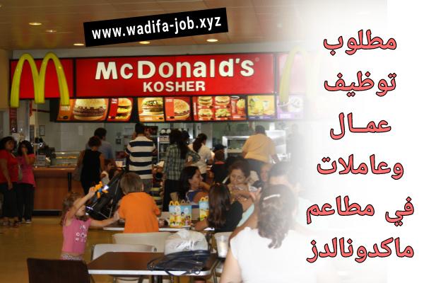 مطلوب توظيف عدد مهم من الشباب والشابات في مطاعم ماكدونالدز براتب 3000 درهم