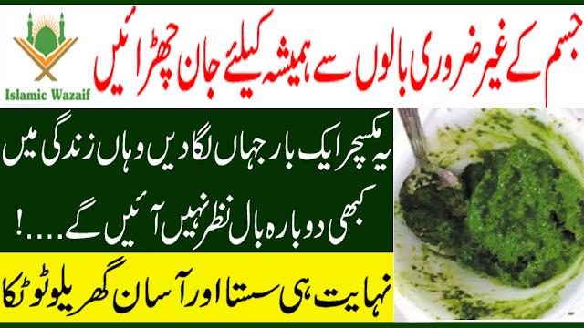 Jism Ka Ghair Zaroori Baal Khatam Karna Ka Gharelu Totka/Tip To Remove Unwanted Hair/Islamic Wazaif