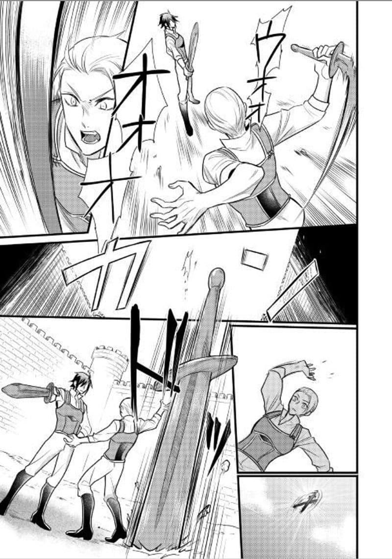 อ่านการ์ตูน Daites Ryou Koubouki ตอนที่ 11 หน้าที่ 17