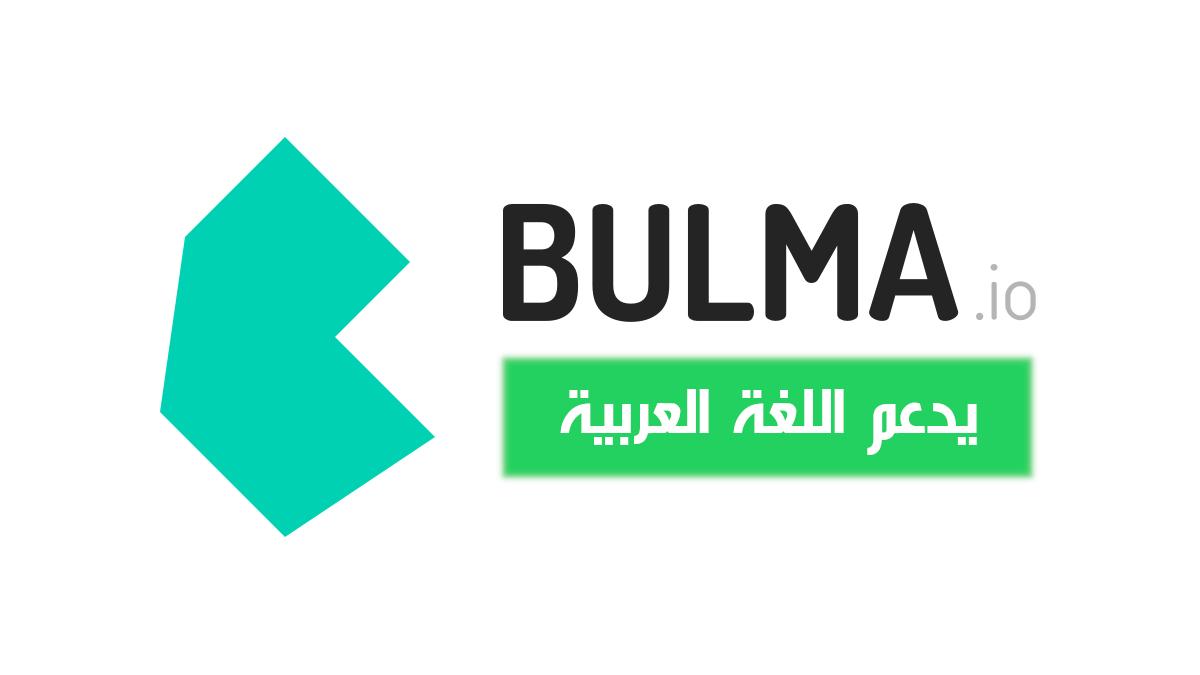 اطار عمل bulma css يدعم العربية