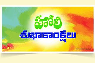 6 color Telugu holi greetings free download