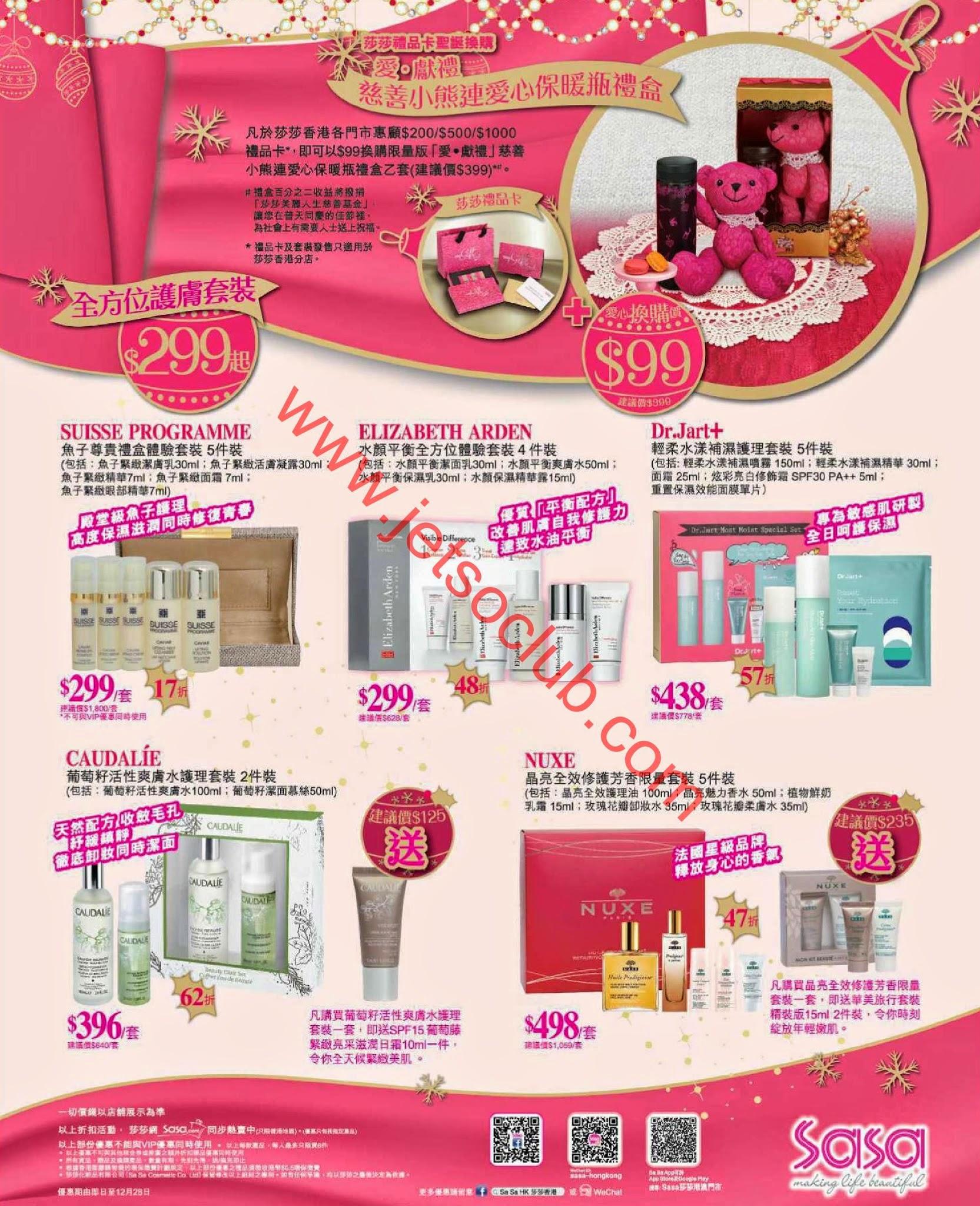 莎莎:聖誕超值套裝 $98起 / 化妝品最新優惠(至28/12) ( Jetso Club 著數俱樂部 )