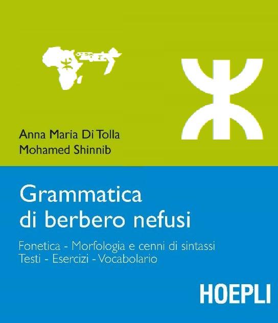 غلاف الكتاب قواعد الامازيغية نفوسة