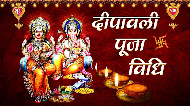 diwali 2019 shubh muhurth,diwali 2019,dhanteras shubh muhurat 2019,dhanteras 2019 puja muhurat,diwali 2019 puja kab kare,dhanteras shubh muhurat,dwali pooja vidhi,kaise kare diwali ki pooja,saral tarike se kare diwali ki pooja,diwali puja 2019,how to do diwali pooja,dhanteras puja muhurat 2019,dhanteras muhurat 2019,deepawali pooja vidhi 2019,laxmi pooja vidhi for diwali,दिवाली 2019