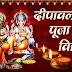 Diwali 2019 Laxmi Pooja Vidhi, Shubh Muhurat : जानिये किन सामग्रियों के बिना है पूजन अधूरा