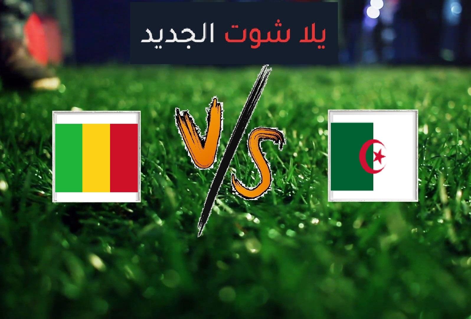 نتيجة مباراة الجزائر ومالي اليوم الاحد بتاريخ 16-06-2019 مباراة ودية