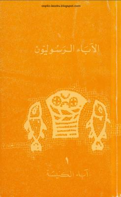 كتاب الاباء الرسوليون - سلسلة اباء الكنيسة جزء 1