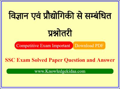 विज्ञान एवं प्रौद्योगिकी से सम्बंधित प्रश्नोतरी | SSC Exam Important Vigyan Aur Praudyogiki Objective Questions and Answer | PDF Download |