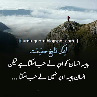 Urdu Lovely Quotes 50