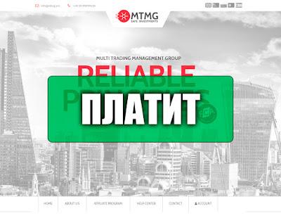 Скриншоты выплат с хайпа mtmg.pro