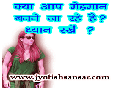 mehman banne ke upay in hindi jyotish