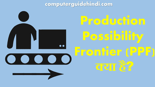 Production Possibility Frontier (PPF) क्या है?
