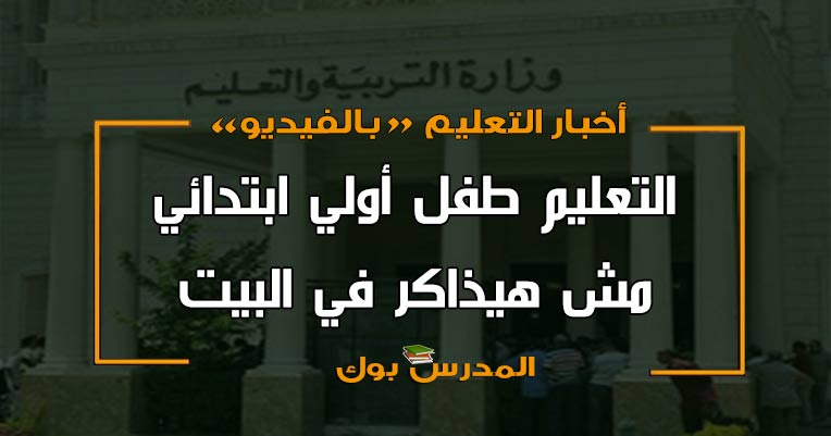 التعليم طفل اولي ابتدائي مش هيذاكر في البيت .. بالفيديو
