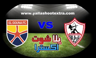 مشاهدة مباراة الزمالك والجونة بث مباشر 21-07-2019 الدوري المصري