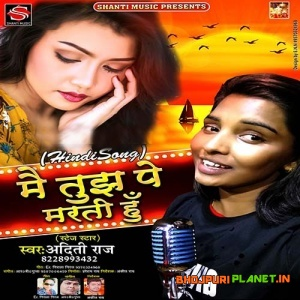 Main Tujhpe Marti Hu Mp3 Song