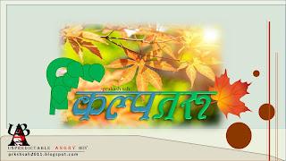 कल्पतरू (KALPTARU) - Prakash sah - UNPREDICTABLE ANGRY BOY - www.prkshsah2011.blogspot.in