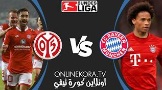 مشاهدة مباراة بايرن ميونخ وماينز بث مباشر اليوم 03-02-2021 في الدوري الألماني