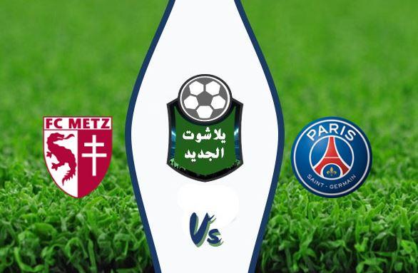 نتيجة مباراة باريس سان جيرمان وميتز اليوم 16 / سبتمبر / 2020 الدوري الفرنسي