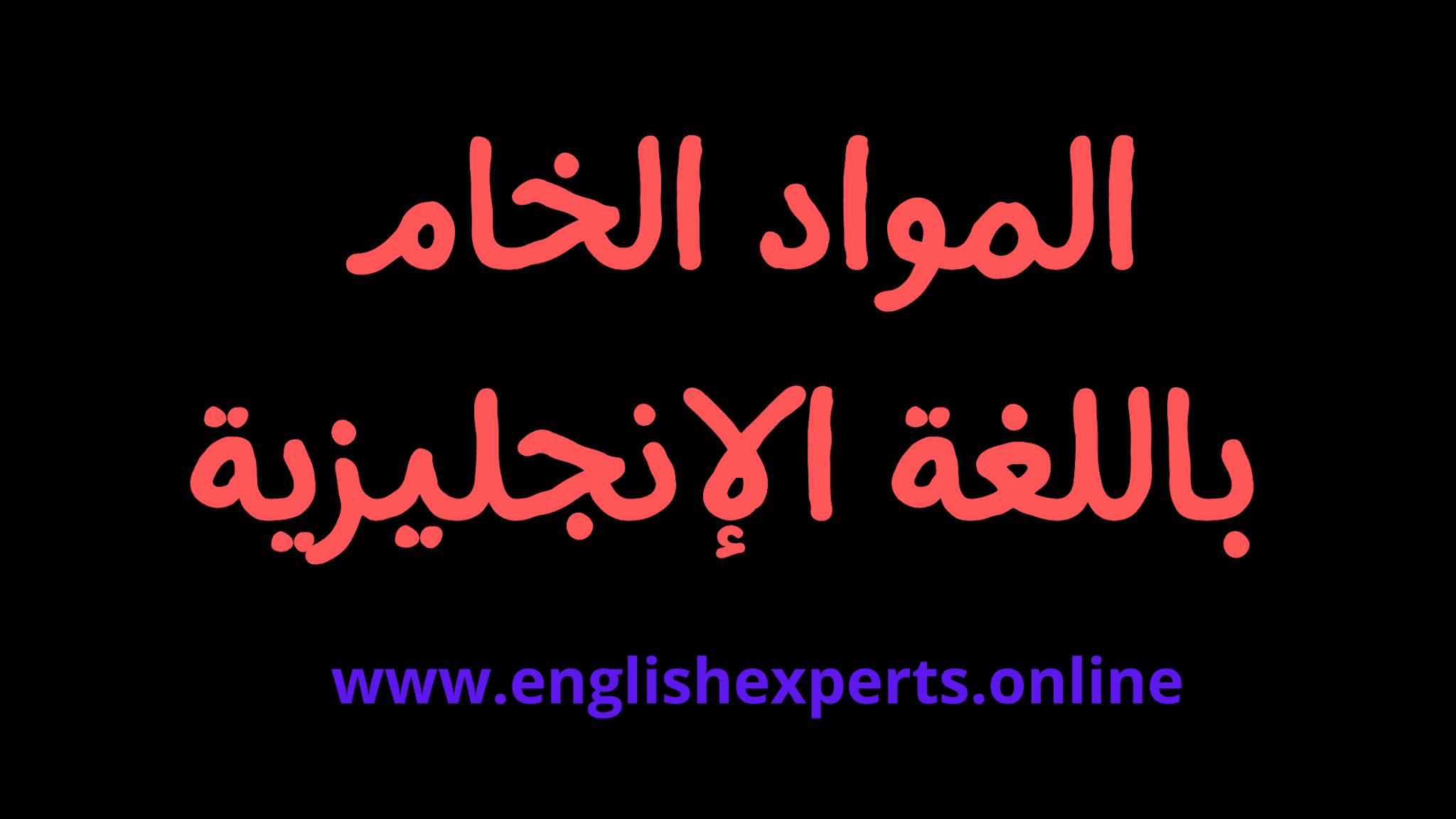 المواد الخام اوmaterials باللغة الانجليزية