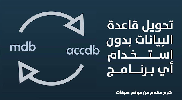 accdb - mdb