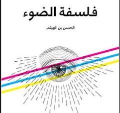 كتاب فلسفة الضوء pdf مؤسسة هنداوي
