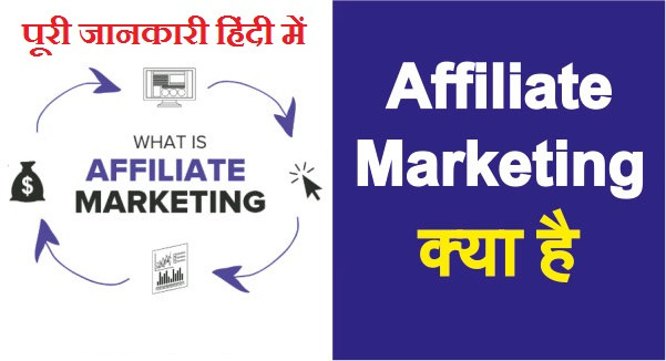 What-Is-Affiliate-Marketing-In-Hindi