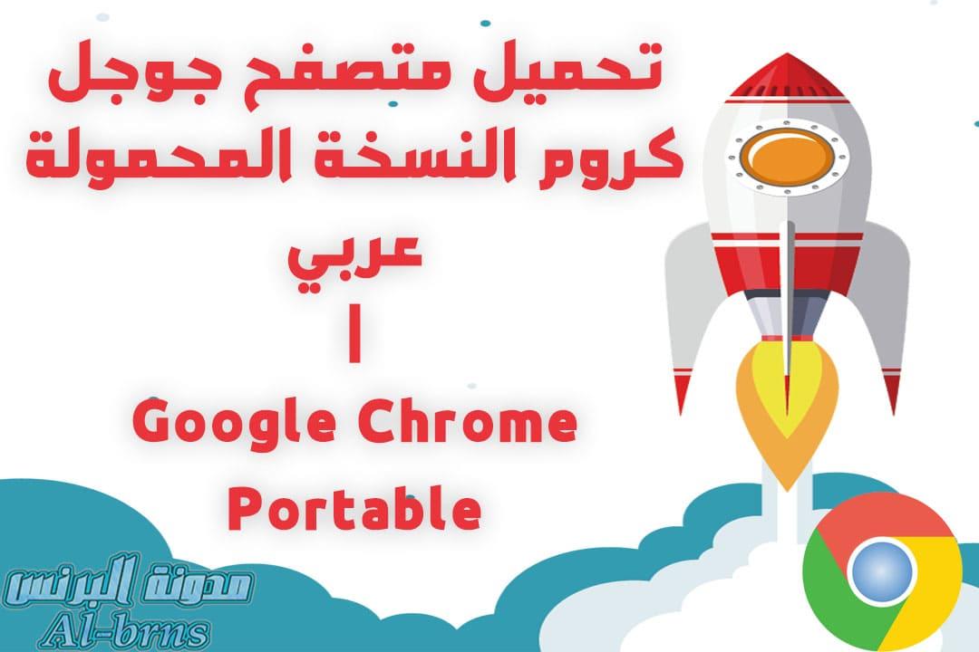 تحميل متصفح جوجل كروم النسخة المحمولة عربي | Google Chrome Portable