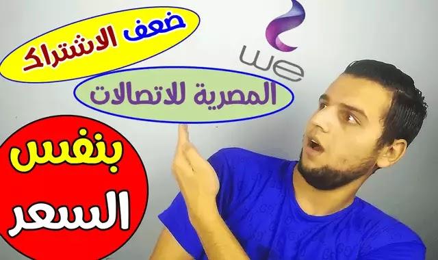 عرض رائع للانترنت ف مصر WE,TE Data !! سارع قبل الانتهاء