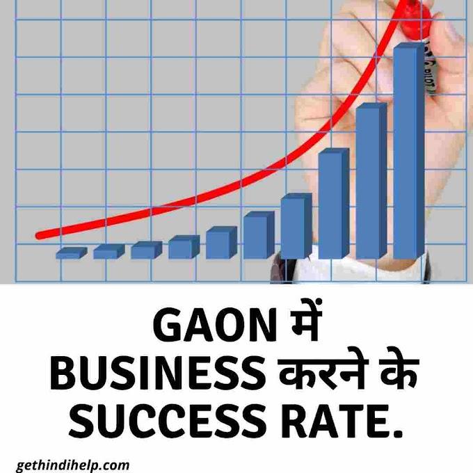 Gaon me kya business kare |Village business ideas in hindi