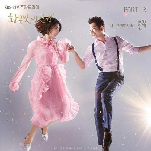 ROO – My Golden Life OST Part.2