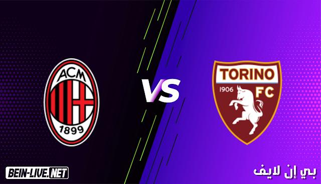 مشاهدة مباراة تورينو وميلان بث مباشر اليوم بتاريخ 12-05-2021 في الدوري الايطالي