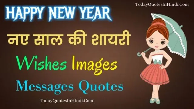 Happy-New-Year-Shayari-For-Love